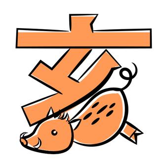 Logo Year wild boar