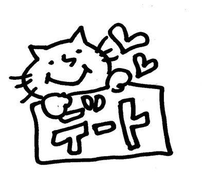 데이트 고양이