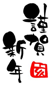 """ตัวละครแปรง """"สวัสดีปีใหม่"""" Yaoi"""