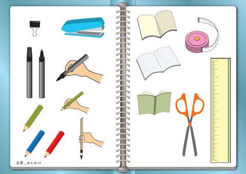 Stationery summary 01