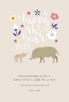 New Year's card 002 wild boar 2019