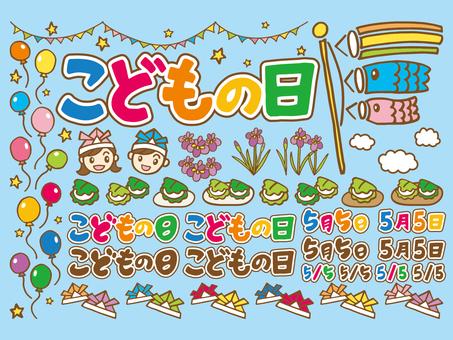 Children's Day image 006