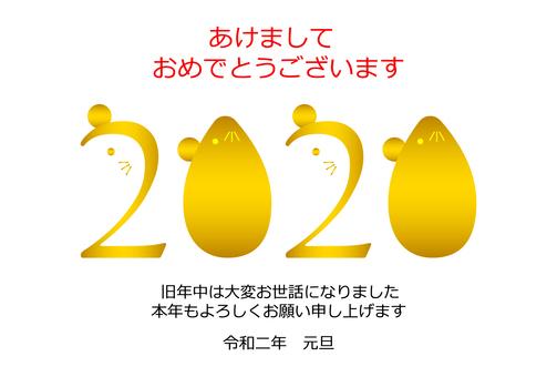 年賀状素材 2020