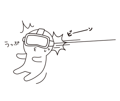 VR 코드의 한계 걸리는 ゆるぼ ~