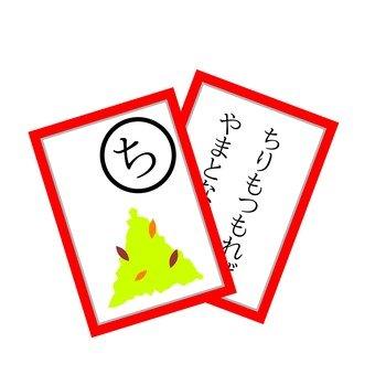 Karuta (red)