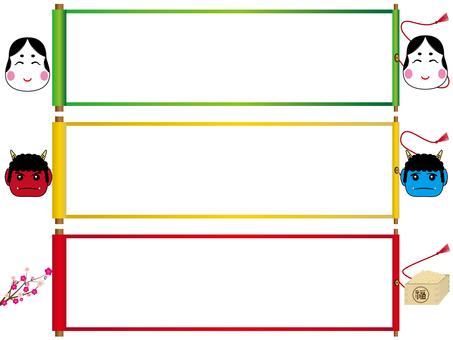 Setsubun Roll Frame