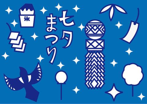 Tanabata Festival Set