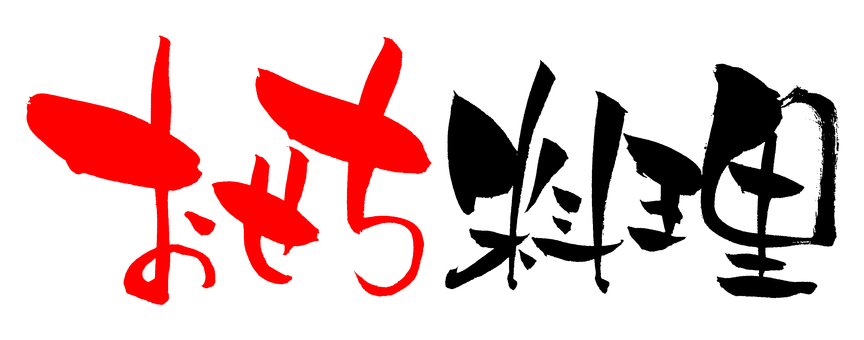 "Brush letters ""Osechi dish"" ②"
