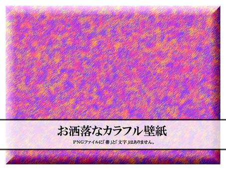 紫色桃紅色橙色牆紙背景藝術