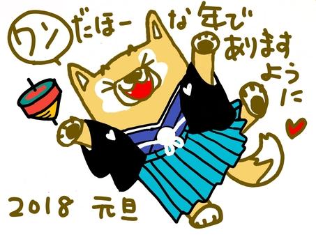 Shiba Inu, New Year's One