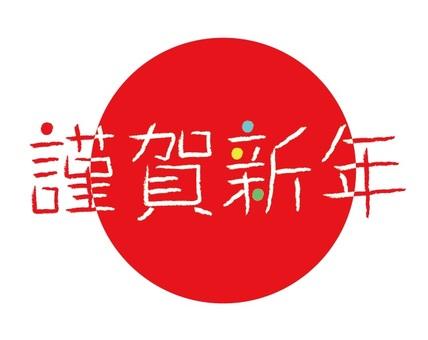 Happy New Year round red version