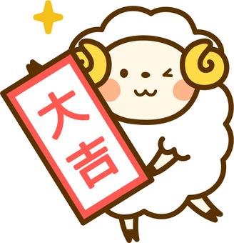 Sheep with omikukuji