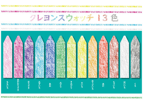 Crayon painted pattern swatch