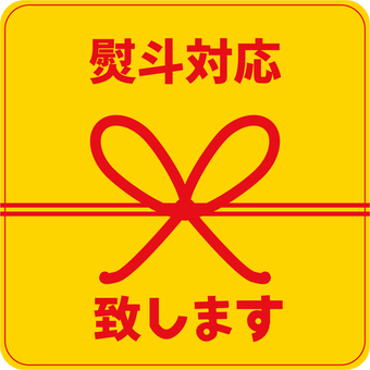 熨 斗 Icon