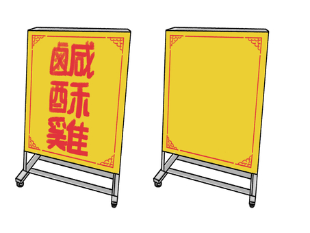 Chinese style signboard