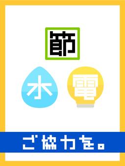 """Power Saving and Water Saving"" Poster"
