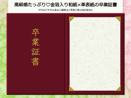 Graduation certificate Red golden Japanese paper gold leaf Luxurious feeling