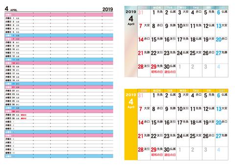 2019 calendar April