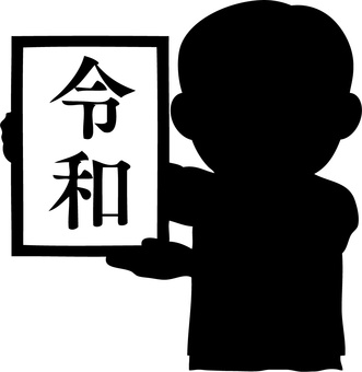 Shingengo · Silhouette (Resumed)