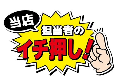 POP_Ichi push for stores