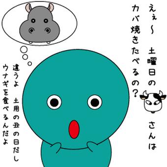 Mr. Usji