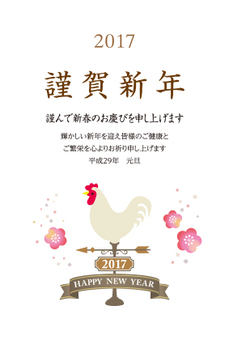 New year greeting card with weathercock and plum blossoms