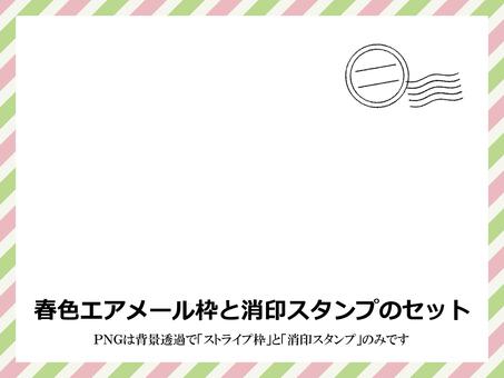 Air mail Spring color frame postmark stamp