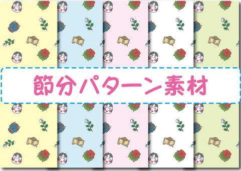 Setsubun pattern 01