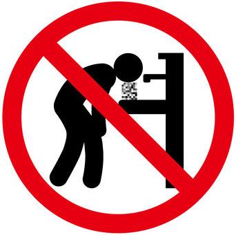 Vomiting prohibited mosaic