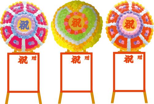 花環 (화환) 신장 개업 · 개점 축하