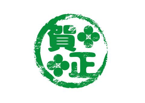 Hako Kenji