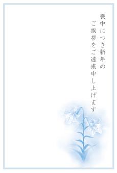 喪中はがきテンプレート 白ユリ 薄青