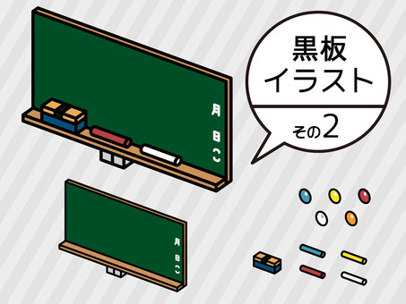 Blackboard illustration set <2>
