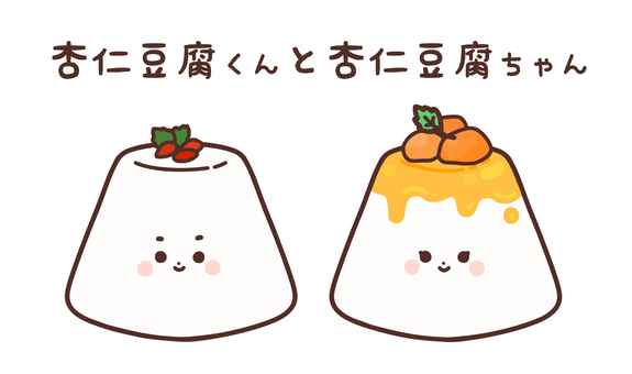 [Yuru-chara]杏豆腐