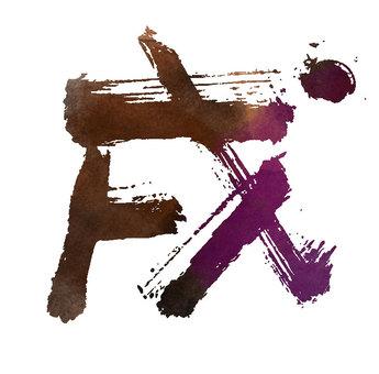 戌 Design letter