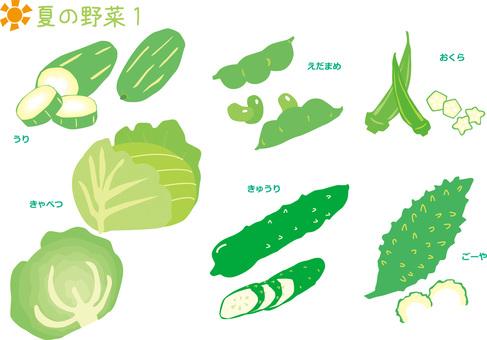 여름 야채 1