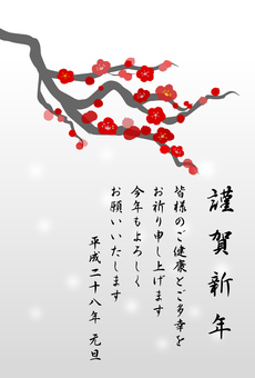 New Year's cards plum