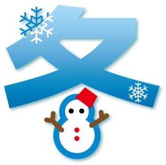 冬_文字_01