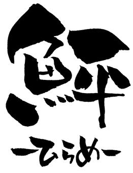 """Brush character """"Hirame 鮃"""""""