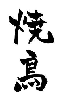 Yakitori letters