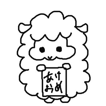あけおめ羊