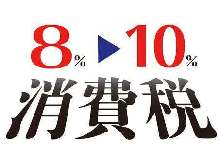 Consumption tax 8% → 10%