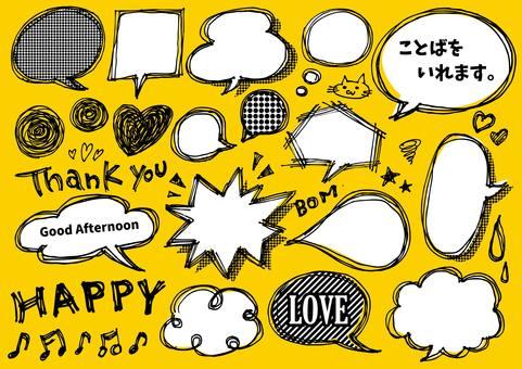Handwritten speech balloon 0509_3