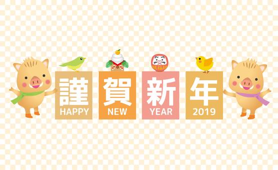 いのししコンビの謹賀新年