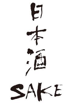 Japanese sake SAKE pen text