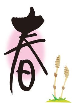 Spring & Tsukushi