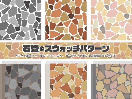 Cobblestone swatch pattern
