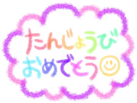 Happy birthday purple mokumoku