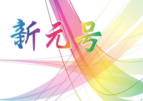 New era (Rainbow)