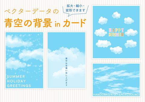 [ベクターデータ]青空の背景inカード